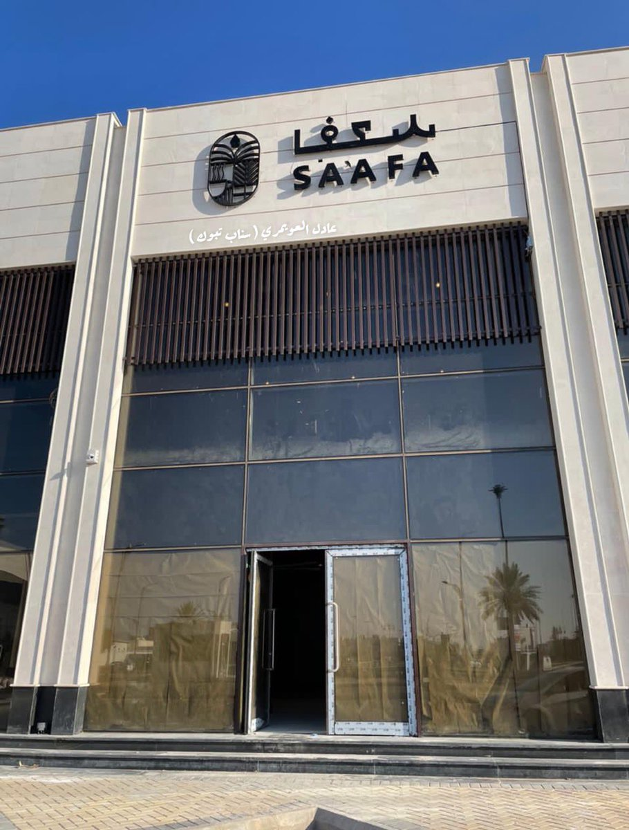 عادل العويمري On Twitter قريبا في تبوك كافيه سعفا العليا مقابل دوار النخله تبوك