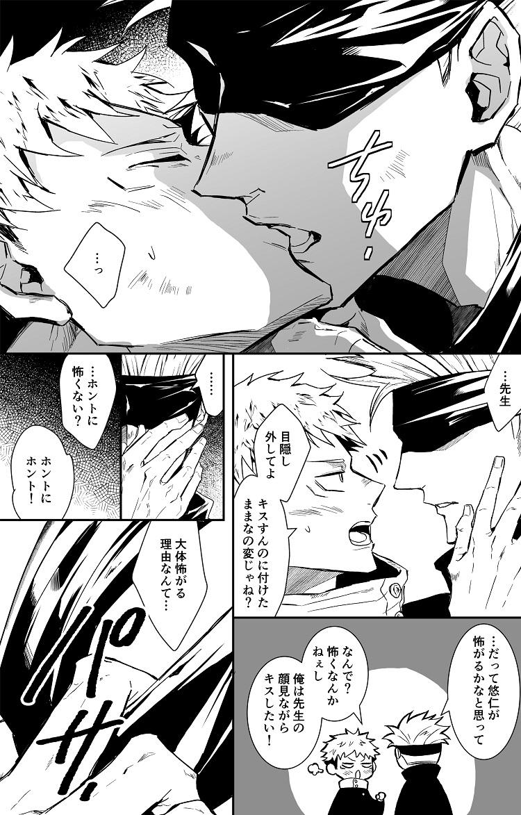 五悠のキス漫画 君に嫌われたくないんだよって、彼は何度もそう言った