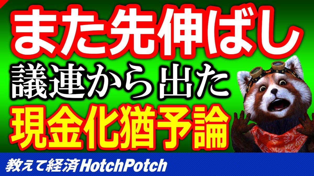おはようございま~す👋 やっぱり延期… 【教えて経済HP】 先ほど動画を公開しました!  韓日議員連盟会長のキム・ジンビョ氏は日韓関係を改善の為、 何やらとんでもないことを言い出しました。 https://t.co/m3KRb04gTy  #日本資産現金化猶予論 #日韓議連 #反日 #文政権 #教えて経済HP #HotchPotch https://t.co/lSBvqFwrVc