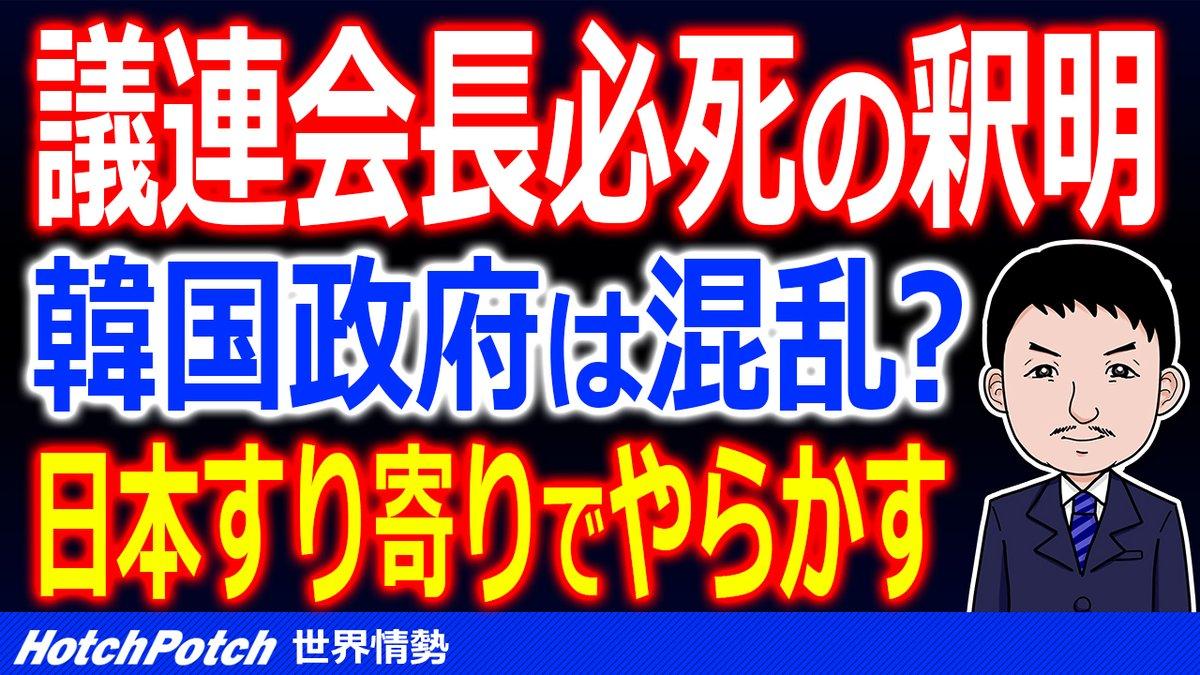 こんにちは🌥 👋 報道 探です😎 【Hotch Potch】 動画公開しました🤗  日本との改善に前のめりになり過ぎているのか、 どうやら文政権は足並みが揃っていないようです。 https://t.co/sVWzb9U1bQ  #韓日議員連盟 #東京五輪協力 #日韓共同宣言 #菅政権 #文政権 #HotchPotch https://t.co/yl3xWsZTDJ