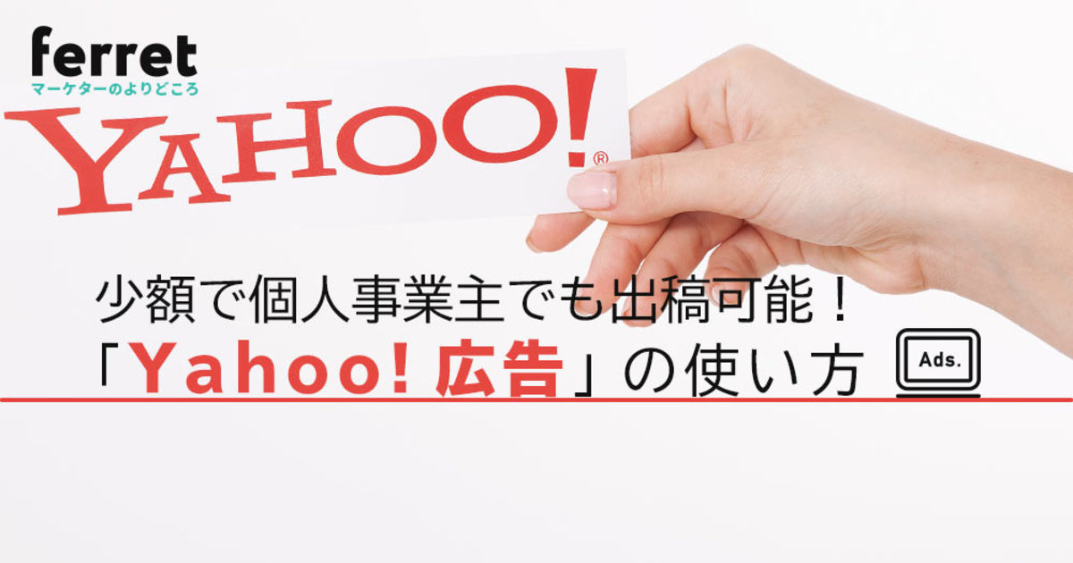 Web広告初心者にも手厚いサポートが特色「Yahoo!広告」の使い方