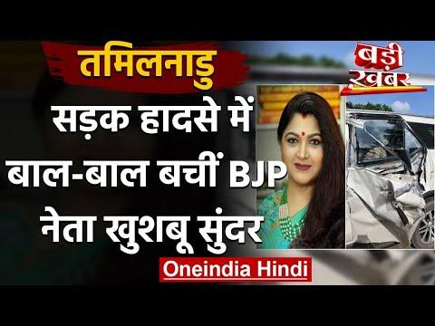 Khushbu Sundar Car Accident:सड़क हादसे में बचीं Taml Nadu BJP नेता खुशबू सुंदर   वनइंडिया हिंदी - https://t.co/sF2Ezir5CM - https://t.co/LFfkPPaSlO -  Tamil Nadu BJP leader Khushbu Sundar succumbed to a terrible road accident on Wednesday morning. A tanker  ... https://t.co/DJaimF7xkc