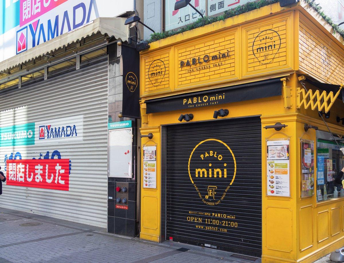 【悲報】秋葉原の「PABLO」さんが11月末で閉店(2020/11/21)ラジオ会館さん近くお店と、東西自由通路のお店の両店が今月末で閉店となります。😢どちらも閉店セールが開催中です。