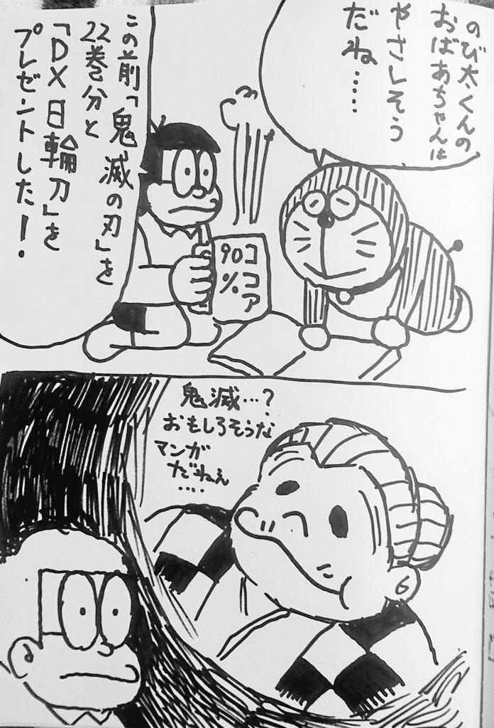 おはDX日輪刀('-`)