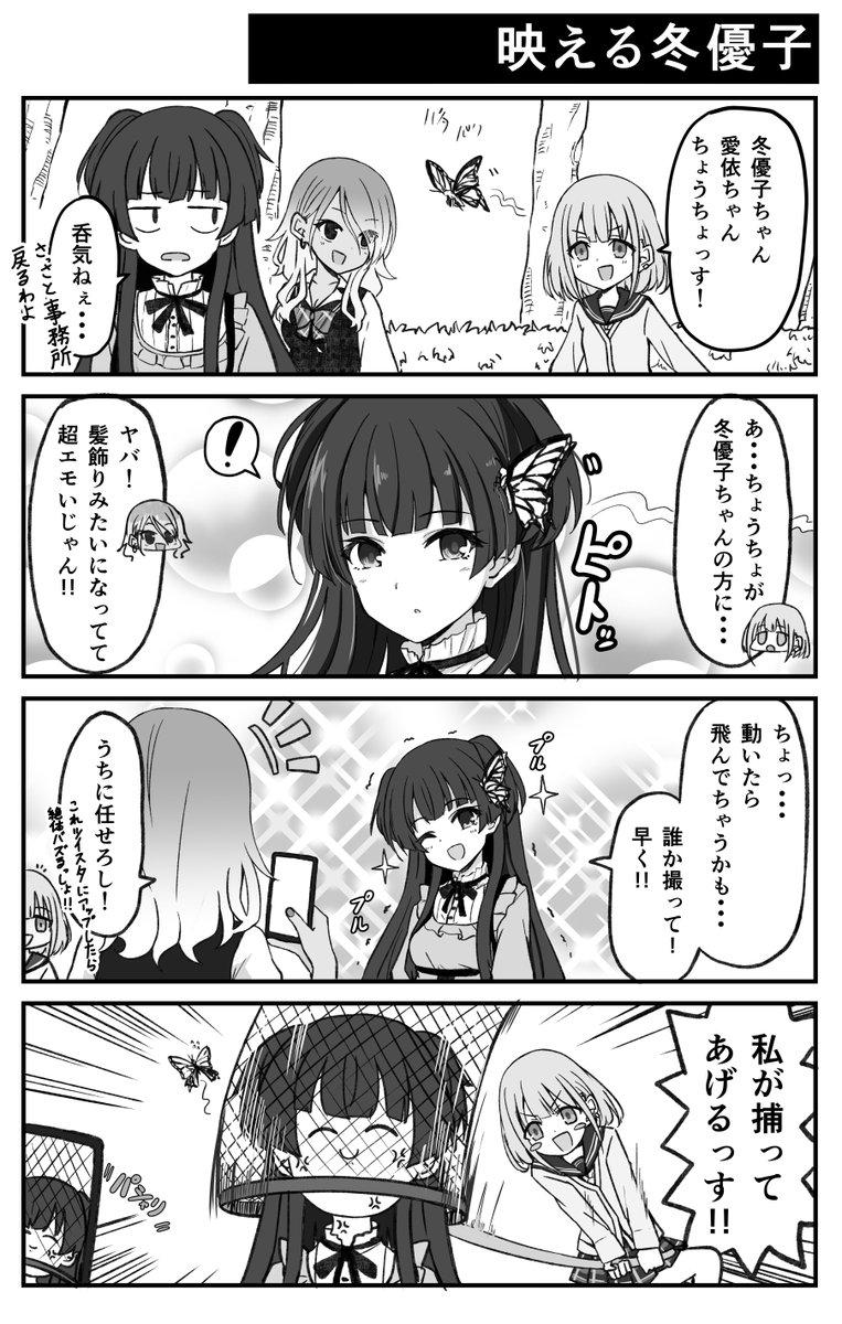 映える冬優子ちゃん【シャニマス漫画】