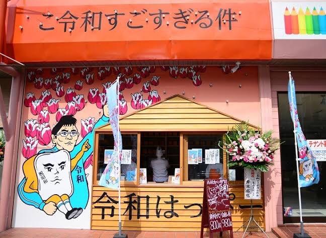 独特のネーミングセンスと色遣いの高級食パン店が日本中のあちこちに増殖しているの、本当に街の雰囲気を破壊するのでやめてほしい。一回買ったけどそれほど美味しくもなかった。