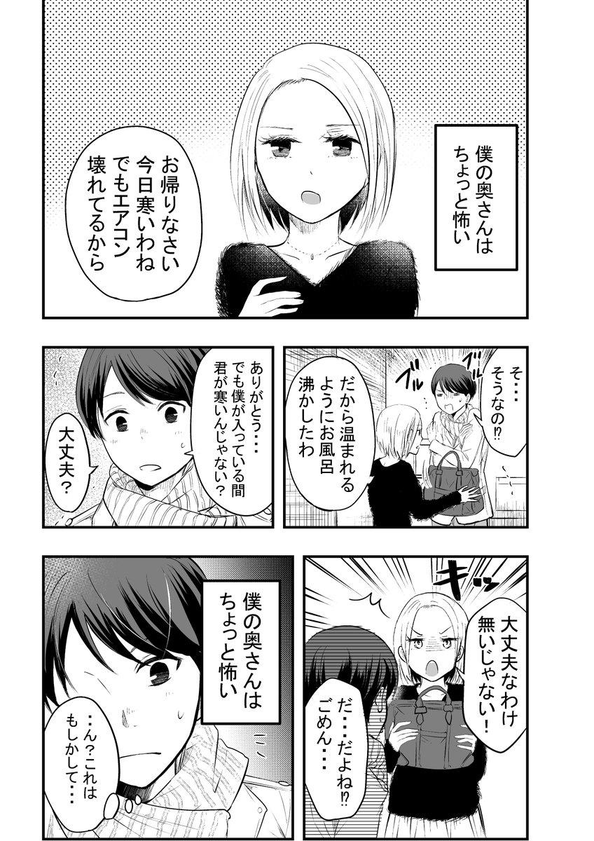 【再掲】いい夫婦の日な漫画。