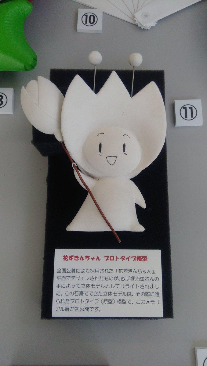 花ずきんちゃんプロトタイプ石膏像に吊られて、やってきました花博30周年記念メモリアル展 やっぱ、手塚治虫氏の造形はすごいと思う 花びら頭巾~顔の立体感とか、手足胴体の柔らかい表現とか さすが医学博士