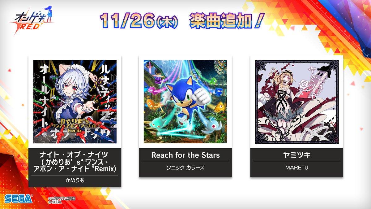 """【11/26(木)『東方Project』『VARIETY』『チュウマイ』楽曲追加!】11月26日より、「ナイト・オブ・ナイツ (かめりあ's""""ワンス・アポン・ア・ナイト""""Remix)」「Reach for the Stars」「ヤミツキ」の3曲を追加!11/26(木)より、誰でも最初から遊べます! #みてるぜKOP2020 youtu.be/NOXR0lK9Sfo"""