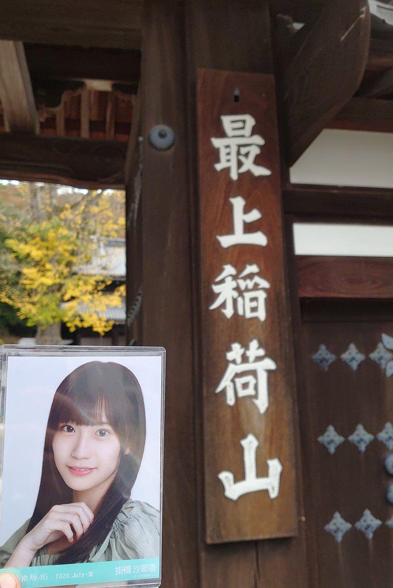 沙耶香ちゃんが毎年初詣に来ている岡山の最上稲荷に来ました。沙耶香ちゃんと恋愛成就出来ますように…