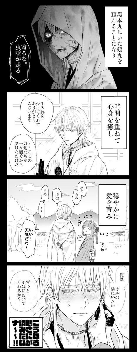 こういう鶴さに♀読みたいナ〜〜〜〜〜〜〜!!!!!!(クソデカボイス)(※一コマのみ血注意)