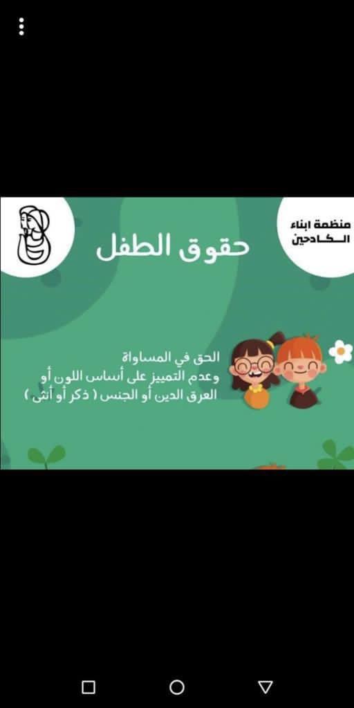 اليوم العالمي للطفل ،، @MOE_TIF_16  @MOE_TIF https://t.co/BcSnSknwD3