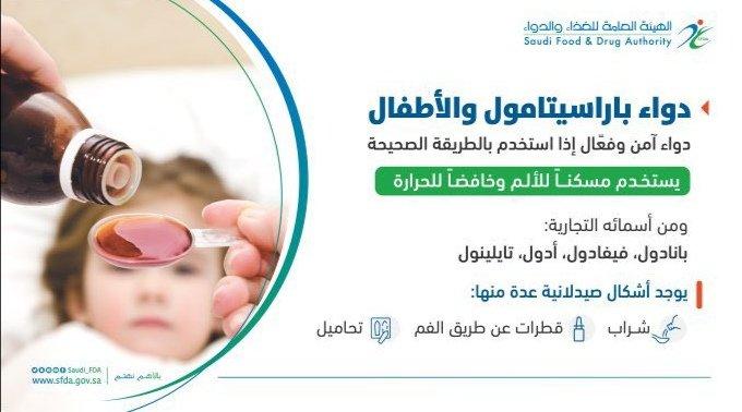 #الغذاء_والدواء:  احرص على الالتزام بالجرعة الصحيحة لدواء الباراسيتامول بناءً على وزن الطفل وذلك لتفادي حالات التسمم الناتجة عن الحساب غير الدقيق للجرعات  #البوابة