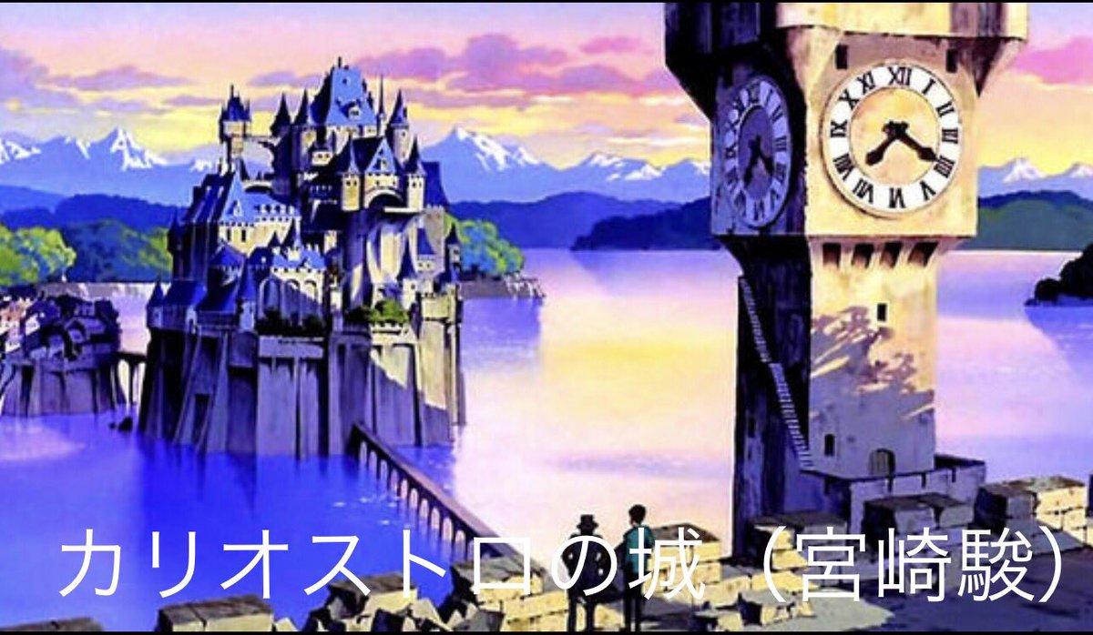 #私のアニメ歴3選   ・ルパン三世 カリオストロの城 ・劇場版エースをねらえ! ・うる星やつら2 ビューティフル・ドリーマー  ずっと劇場アニメではベスト・オブ・ベストの3本だったけど並列に考えたことなかった。つい最近、3本とも美術が小林七郎さんだったことに気がつき、とても驚いた。 @maedax_x https://t.co/DxhUyvl7RK