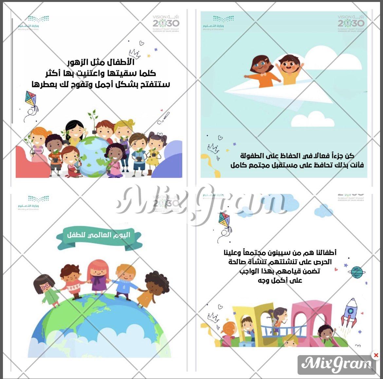 #اليوم _العالمي_للطفل                                     المرشدة الصحية :ندى الحبيل https://t.co/ytA2mnKUpl