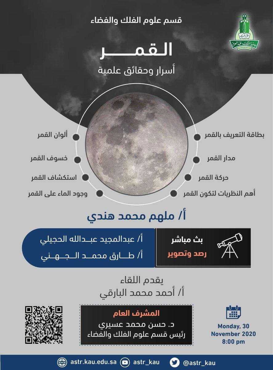 تخصص علم الفلك للبنات في الرياض