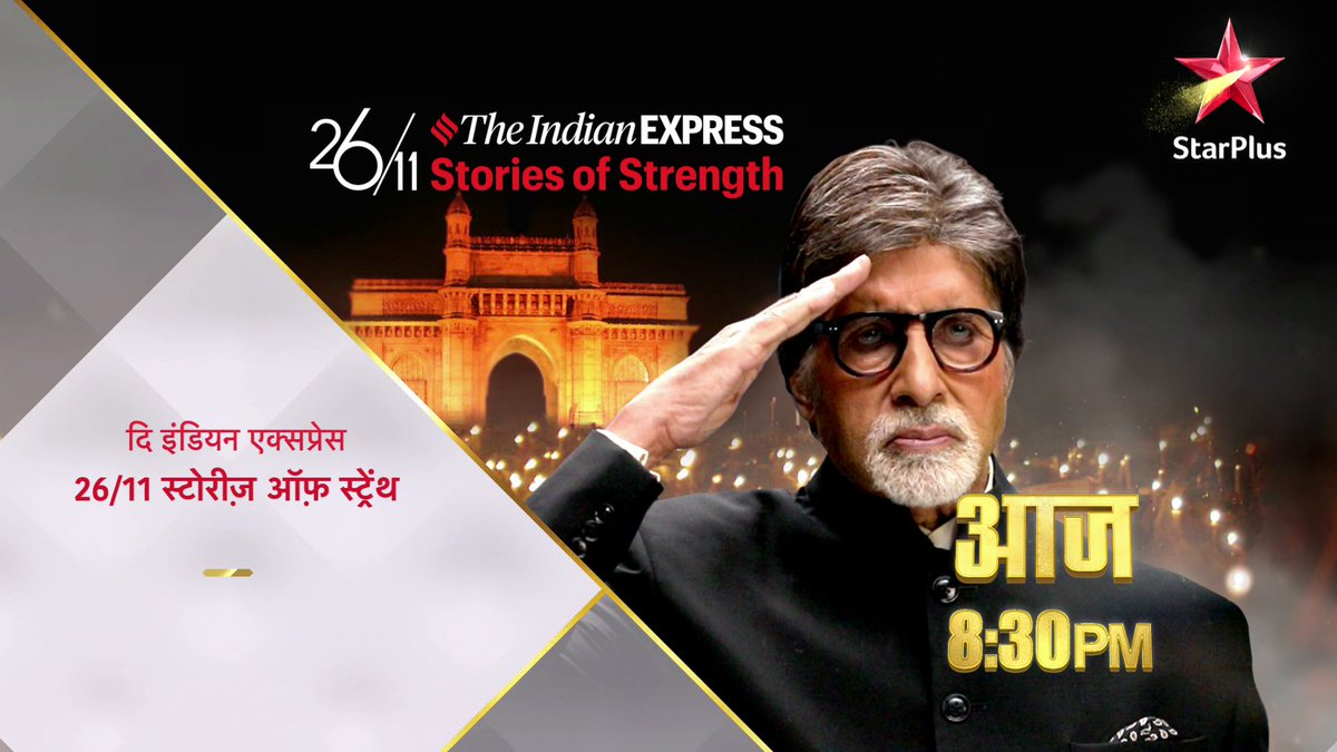#RememberingTheDate & honoring the martyrs and the bravehearts of the country. 26/11: Stories of Strength, Tonight at 8.30pm only on StarPlus and Disney+ Hotstar. @SrBachchan
