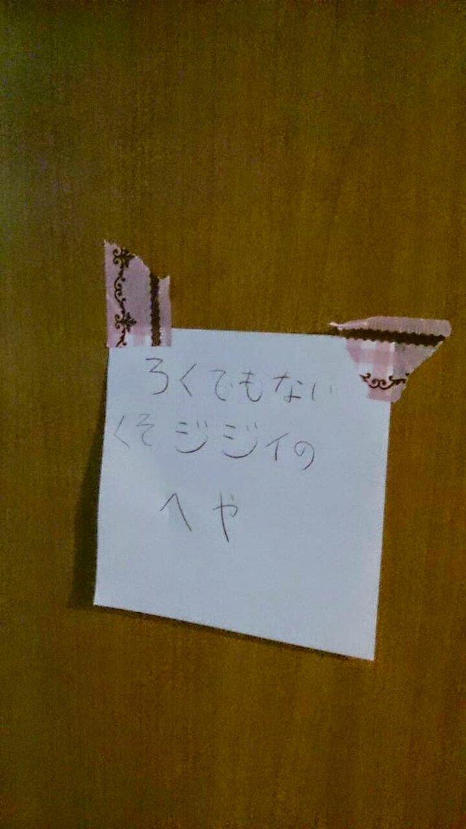 子供をかなりキツく叱ったところ、私の書斎に張り紙があるのを発見した。