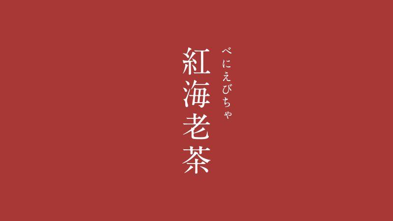すてき 流行 語 の は 江戸 時代