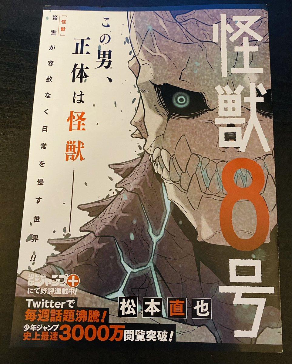 漫画 怪獣 8 号