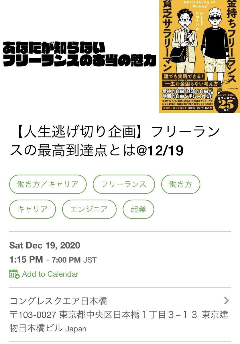 12月19日に、りゅうけん @ryukke  さんの出版イベントに登壇します!普通の大学生だった僕が、今では人生逃げ切りを達成したといっても良い状態になったわけですが、その方法論などをお話しします。予定空いてる方はぜひ!申し込み→