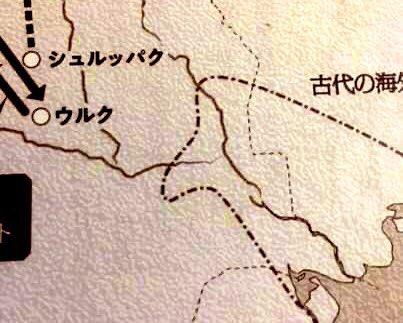 これ読んでます。途中に出てくる「拡がった海」は古代の海岸線のことですね。今回、幾つかの資料から画像の通りピックアップしてまとめました。【毎週更新】アニメ「FGO絶対魔獣戦線バビロニア」状況マップ - Togetter  @togetter_jpより