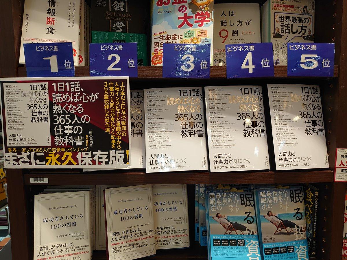 心 1 なる 人 仕事 熱く 365 読め が 日 の 1 の 教科書 ば 話