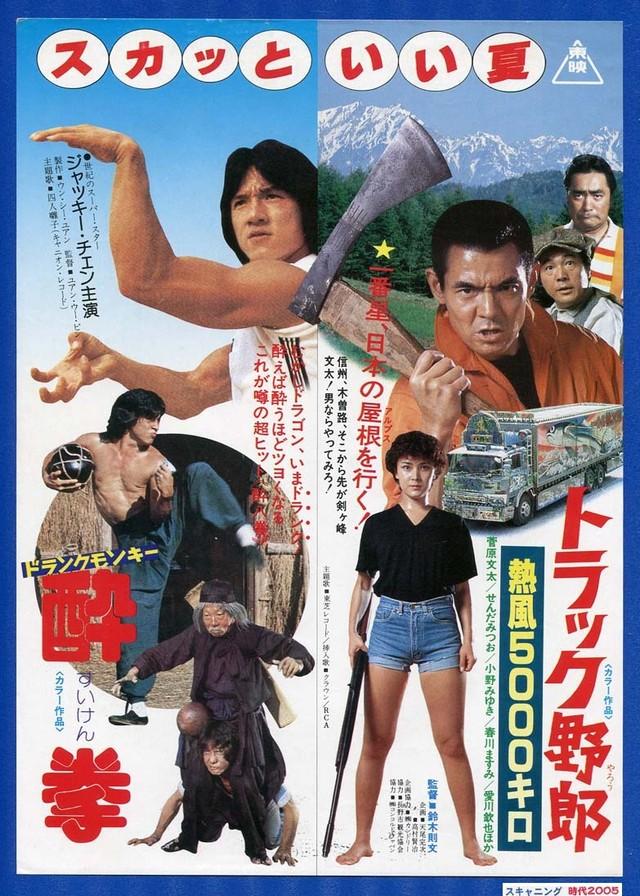 【1979年、日本の夏】えっ、二本立て?!凄い時代だったんだな……。『黄飛鴻傳』から