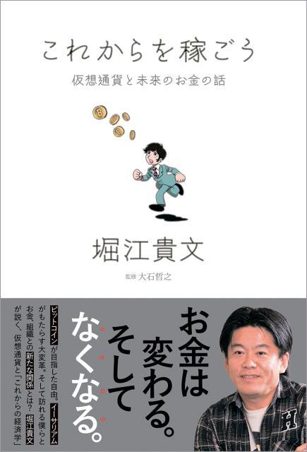 これからを稼ごう 仮想通貨と未来のお金の話 [ 堀江貴文 ] [楽天]  #rakuafl