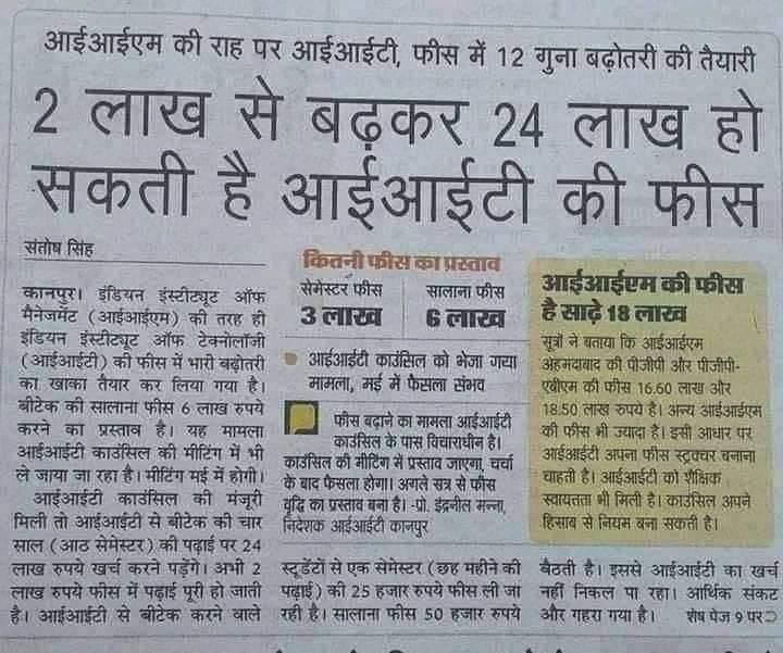 @BJP4India @narendramodi शिक्षा विरोधी गरीब विरोधी सरकार