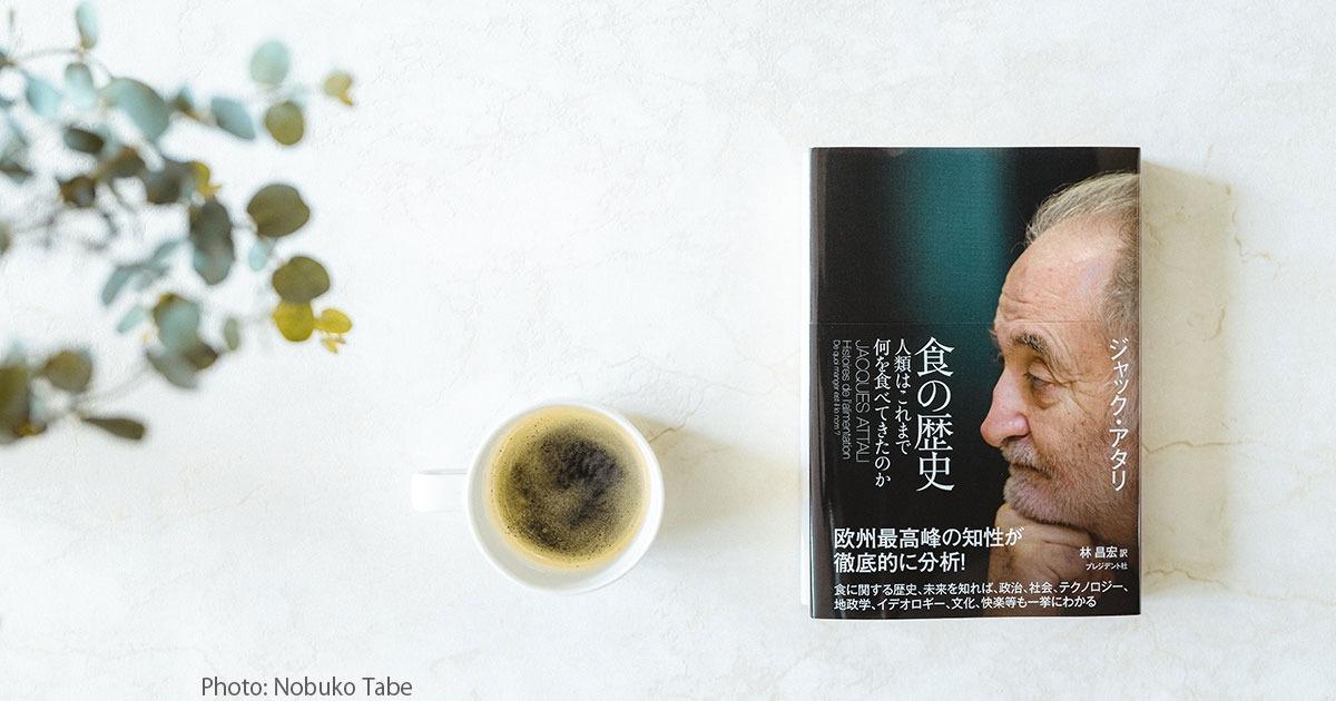 \食や料理に関心の高いみなさんへ届けたい書評コラム/ 『食の歴史 人類はこれまで何を食べてきたのか』(ジャック・アタリ著、プレジデント社)「食」が人類の歴史の中心にあるということを教えてくれる一冊@Aoyama_bookさんとのコラボ企画「BookClip📗」はこちら👇