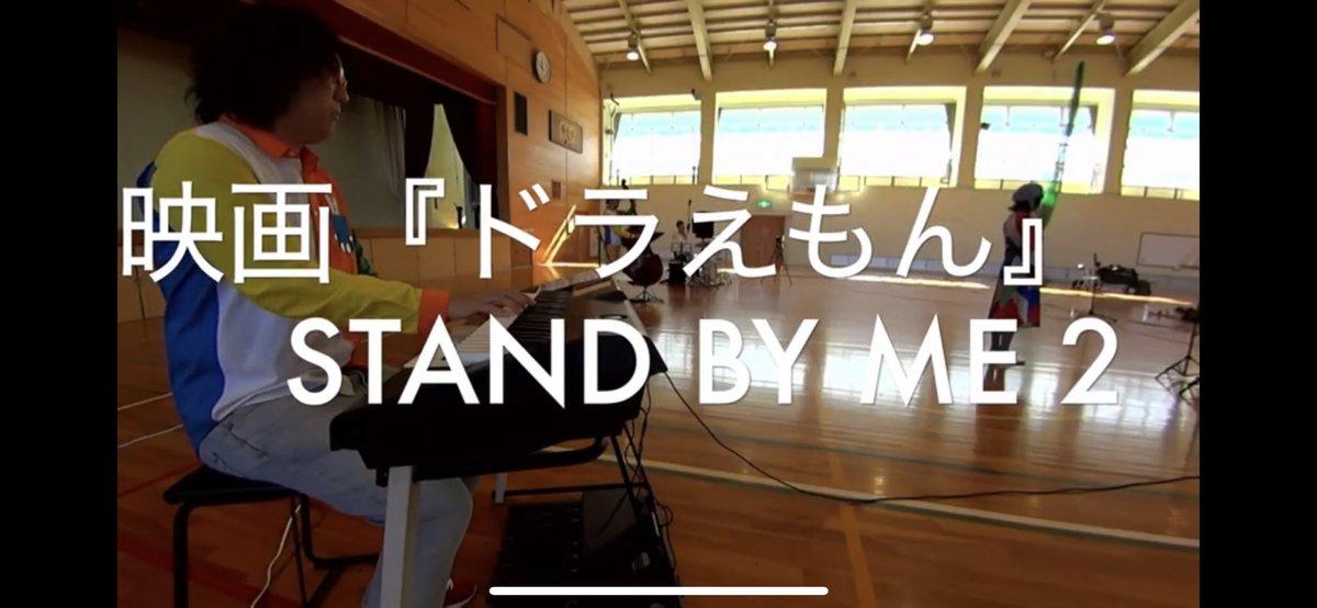 体育館で演奏してみました!虹(菅田将暉)cover | 映画『STAND BY ME ドラえもん2』