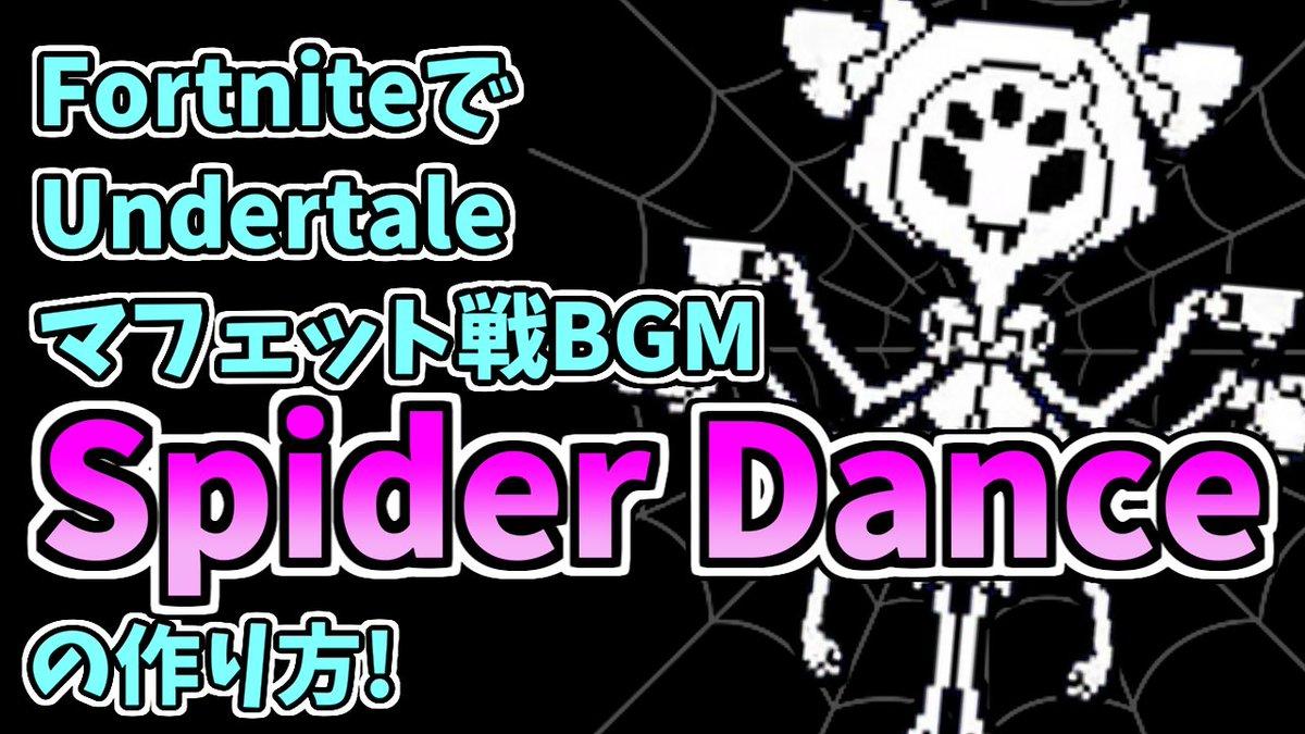 今日はUndertale特集です!フォートナイトでマフェット戦BGM「Spider Dance」を演奏してみましたちょっと難易度高めです作り方はこちら↓