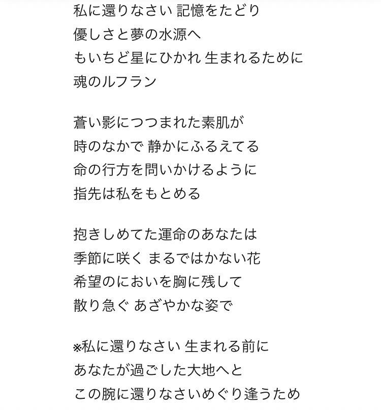 の ルフラン 歌詞 魂