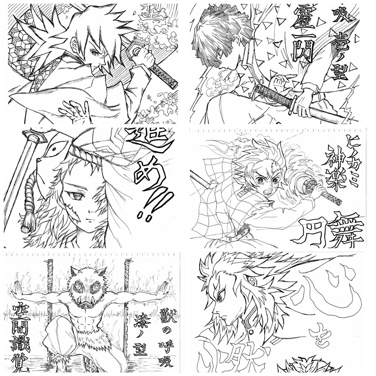 つの 刃 漫画 きめ イラスト