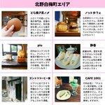 京都へ行く人必見!おすすめのカフェをエリア別にまとめたのがこちら‼