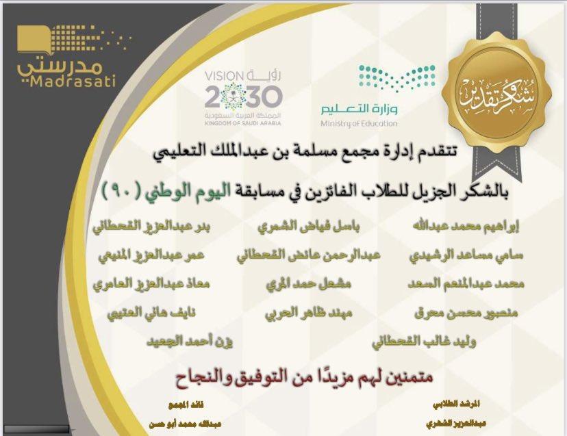 إدارة المدرسة تشكر جميع الطلاب المشاركين في برنامج #اليوم_الوطني_السعودي90  @MOE_EPR_16 @MOE_EPR