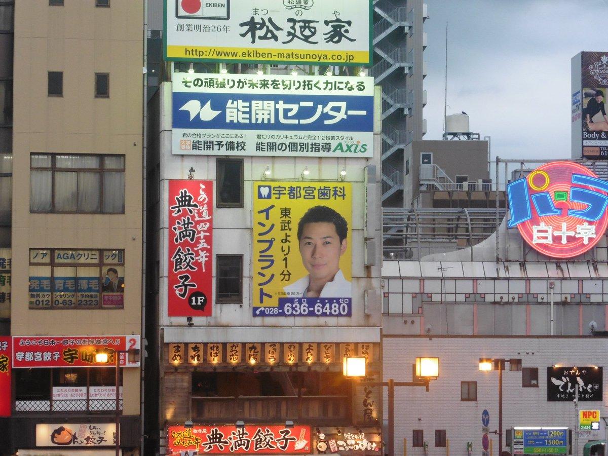 @uzakusa これですね(^_^)宇都宮歯科も、現時点で50か所以上確認されています。ただどの都市も、インプラント看板が乱立しているとは限らないので、ご安心ください。同じ関東でも、栃木、埼玉、多摩、神奈川が異常なだけで、千葉や群馬はめったに見ません(^_^;