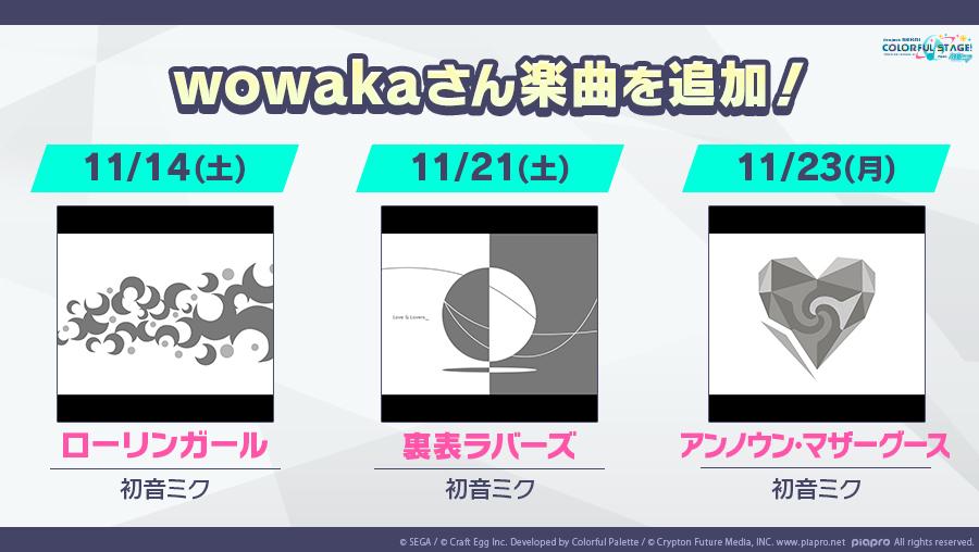 test ツイッターメディア - wowakaさん楽曲 『ローリンガール』『裏表ラバーズ』『アンノウン・マザーグース』 の3曲を追加していきます✨  3曲目の『アンノウン・マザーグース』は 明日11月23日に追加決定🎊お楽しみに💫  #初音ミク #プロセカ https://t.co/LtUlB4AAoK