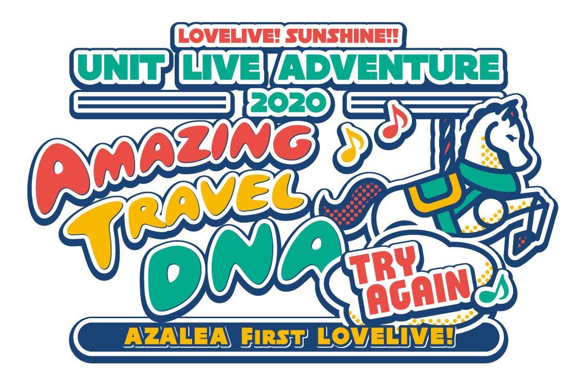 test ツイッターメディア - 【ライブグッズ情報】 AZALEA Firstライブ~Amazing Travel DNA~ TRY AGAIN のオフィシャルグッズ事前通販を受付中です❗🌟 通販期間は11月29日(日)23:59まで❗ 通販ページ → https://t.co/KRr4YnPri6 よろしくお願いします❗✨  #lovelive #Aqours #AZALEA https://t.co/j0vUCr2loP