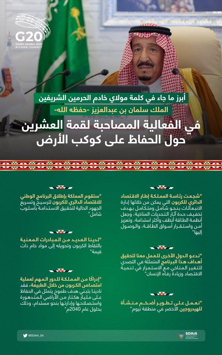 أبرز ما جاء في كلمة مولاي #خادم_الحرمين_الشريفين الملك سلمان بن عبدالعزيز -حفظه الله- في الفعالية المصاحبة لقمة العشرين حول الحفاظ على كوكب الأرض  #السعودية_ترحب_بقادة_العشرين  #مجموعة_العشرين_في_السعودية #G20