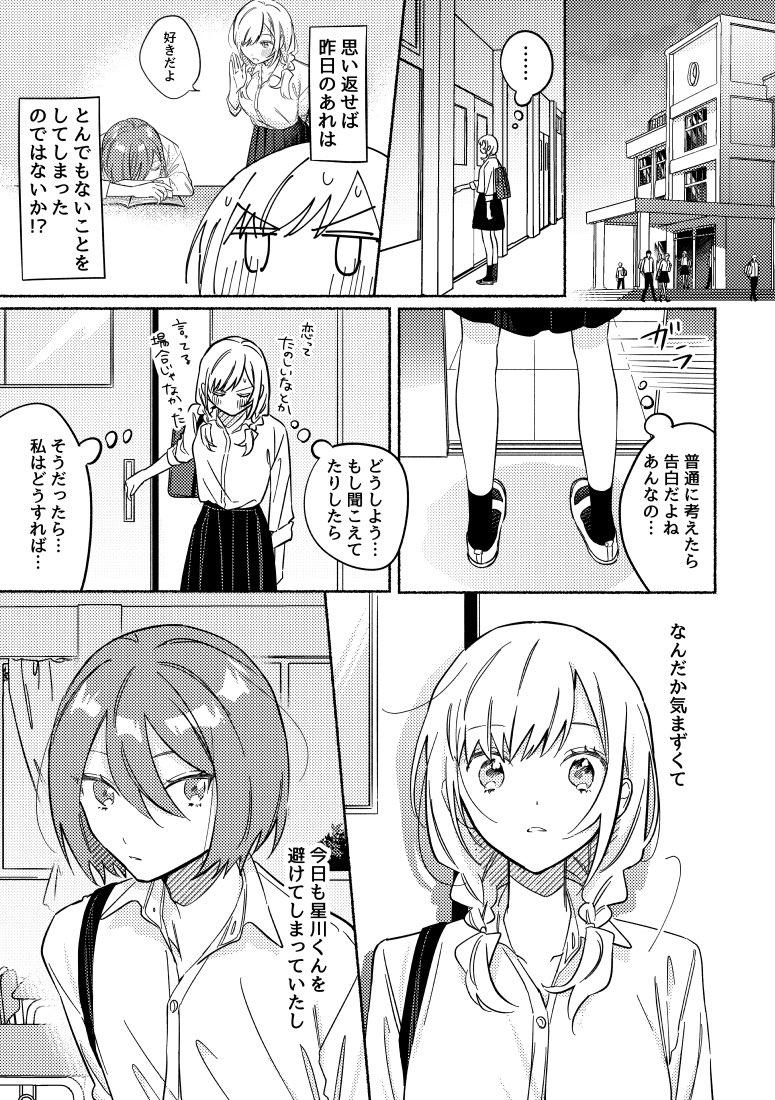 【創作漫画】「隣の君が一番かわいい」やっぱり恋って難しい