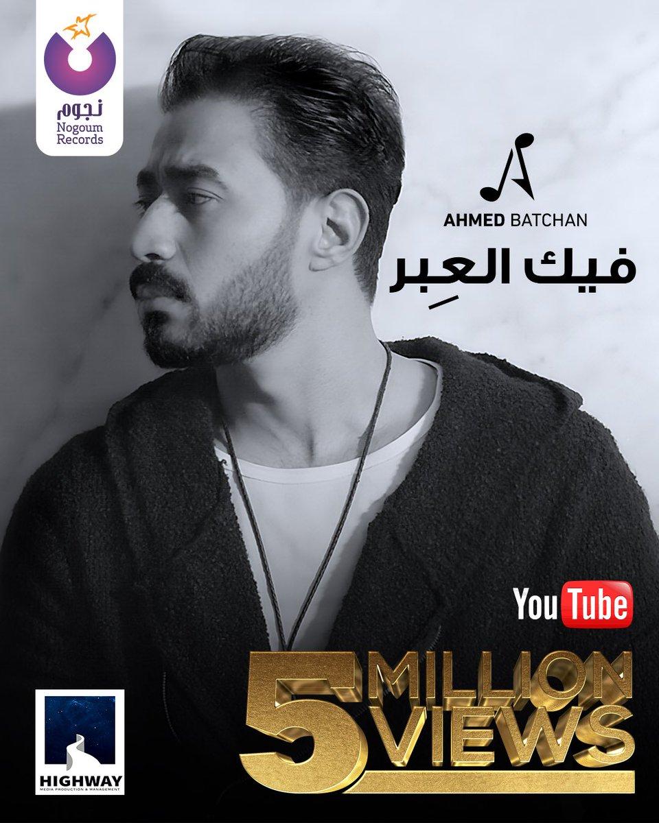 كليب #أحمد_بتشان الجديد #فيك_العبر يحقق 5 مليون مشاهدة علي اليوتيوب 😍🤩  #شوف الكليب هنا | https://t.co/2WQaniBLRT https://t.co/WrxPPAL4gj