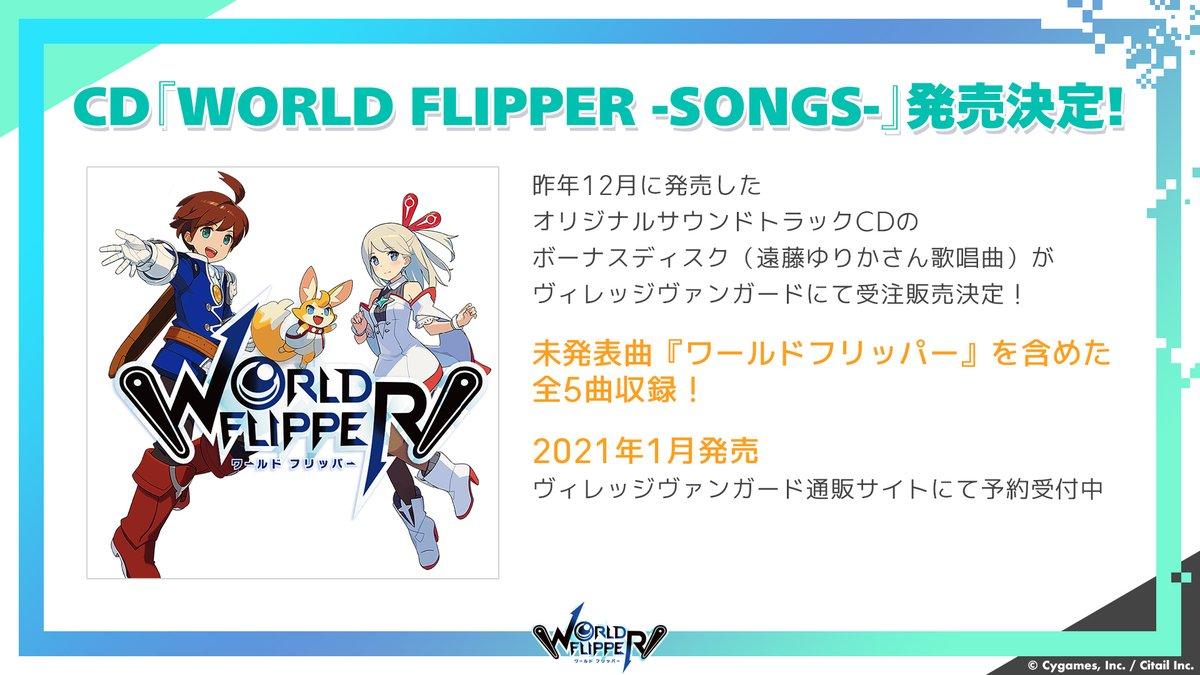 "test ツイッターメディア - 【#ワーフリ生放送 速報14】 サウンドトラックCD「WORLD FLIPPER -SONGS-」が2021年1月に受注販売決定! #遠藤ゆりか さん歌唱の未発表曲『ワールドフリッパー』を含めた全5曲収録! 詳細はヴィレッジヴァンガード通販サイトをご確認ください。 <a rel=""noopener"" href=""https://t.co/qCNaVKeO3Y"" title=""ワールドフリッパー1周年記念! CD『WORLD FLIPPER -SONGS-』受注決定!! / 雑貨通販 ヴィレッジヴァンガード公式通販サイト"" class=""blogcard-wrap external-blogcard-wrap a-wrap cf"" target=""_blank""><div class=""blogcard external-blogcard eb-left cf""><div class=""blogcard-label external-blogcard-label""><span class=""fa""></span></div><figure class=""blogcard-thumbnail external-blogcard-thumbnail""><img src=""https://recent-posts.com/wp-content/uploads/cocoon-resources/blog-card-cache/4a9b03006b68f4d437a3ec9fca569be5.jpg"" alt="""" class=""blogcard-thumb-image external-blogcard-thumb-image"" width=""160"" height=""90"" /></figure><div class=""blogcard-content external-blogcard-content""><div class=""blogcard-title external-blogcard-title"">ワールドフリッパー1周年記念! CD『WORLD FLIPPER -SONGS-』受注決定!! / 雑貨通販 ヴィレッジヴァンガード公式通販サイト</div><div class=""blogcard-snippet external-blogcard-snippet"">ヴィレッジヴァンガードの公式雑貨通販サイトです。CD『WORLD FLIPPER -SONGS-』ヴィレッジヴァンガードにて受注決定!! 昨年ヴィレッジヴァンガードにて限定販売されすぐに完売してしまった「ワールドフリッパー オリジナルサウンドトラック」!その特典ディスクとして付いてきた、ワールドフリッパーの歌唱曲を集め...</div></div><div class=""blogcard-footer external-blogcard-footer cf""><div class=""blogcard-site external-blogcard-site""><div class=""blogcard-favicon external-blogcard-favicon""><img src=""//www.google.com/s2/favicons?domain=vvstore.jp"" class=""blogcard-favicon-image"" alt="""" width=""16"" height=""16"" /></div><div class=""blogcard-domain external-blogcard-domain"">vvstore.jp</div></div></div></div></a> #ワーフリ #ワーフリ1周年 https://t.co/lJILzoXlzO"