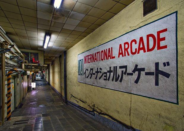 有楽町のインターナショナルアーケードが再開発され、地上から消滅した。ここで開発の前後を見比べてほしい。高架下の地下通路は、オリンピックの再開発に飲み込まれ、浄化され、首都東京の一等地に相応しい有様になった。日本が真に輝いていた時代の遺構がどんどん失われとる