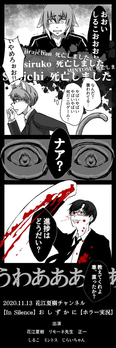 生放送 リモーネ先生