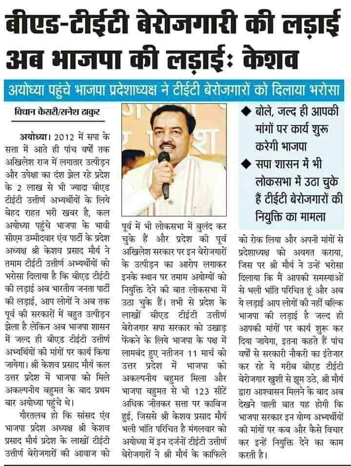 @BJP4India @narendramodi भाजपा के नेताओं ने #बीएड_टीईटी_2011 अभ्यार्थियों से विधानसभा चुनावों में जो वादे किए हैं उन सभी वादों को पूरा करना होगा @Pradeep2407lko @Knewsindia @CMOfficeUP @BJP4India @BJP4UP @myogiadityanath @kpmaurya1 @drdwivedisatish @DrMNPandeyMP @narendramodi @yadavakhilesh @PMOIndia