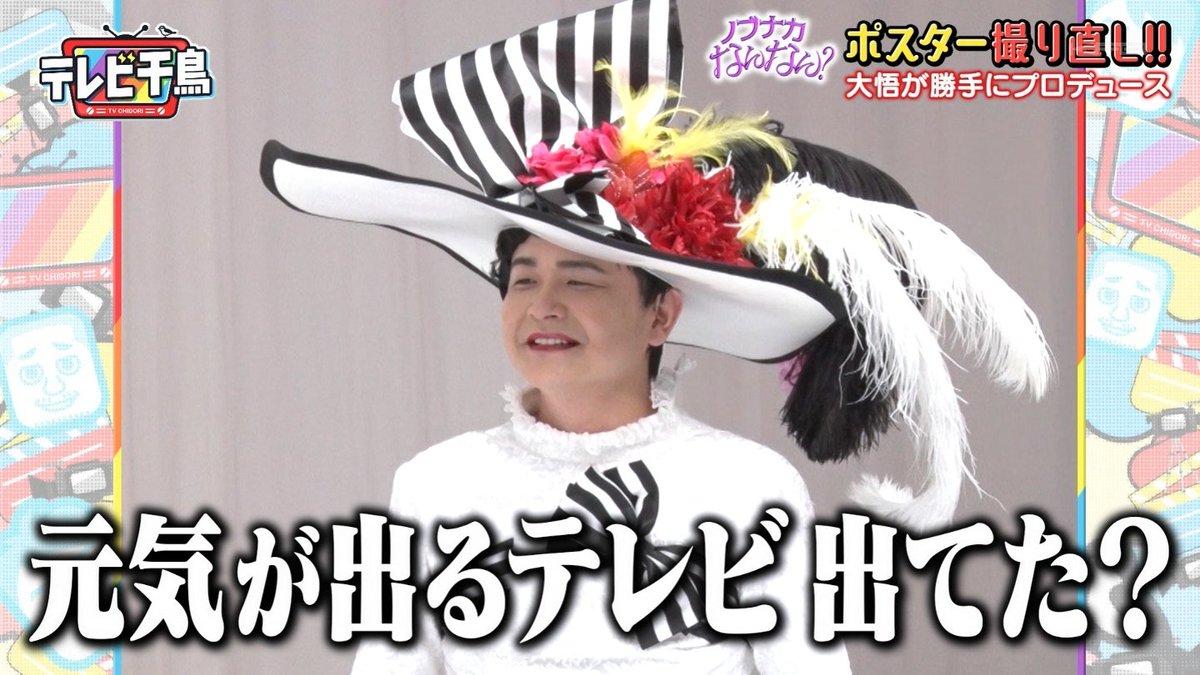 Twitter テレビ千鳥