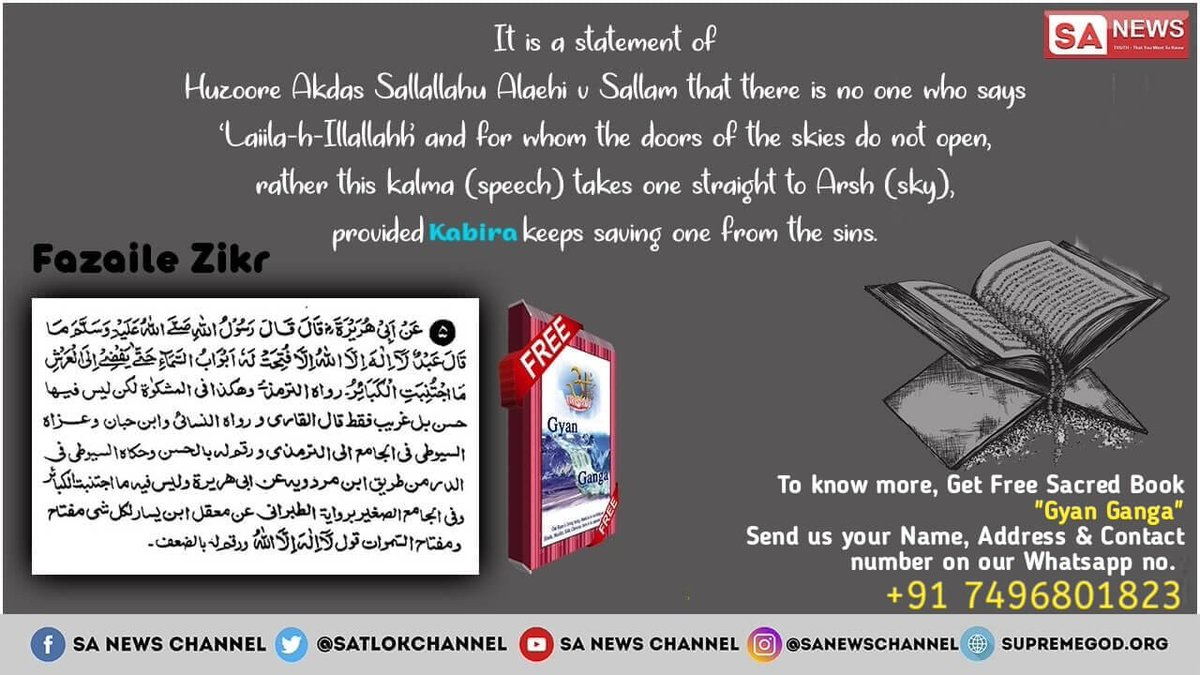 "#SaturdayMorning  ""KABIR"" IS ALLAH  Quran - Surat Al Furqan 25:52  Prophet Mohammed's God says :- Do not listen to the kafir (disbelievers) because they do not consider KABIR as the Supreme God. @SaintRampalJiM Visit Satlok Ashram YouTube Channel"