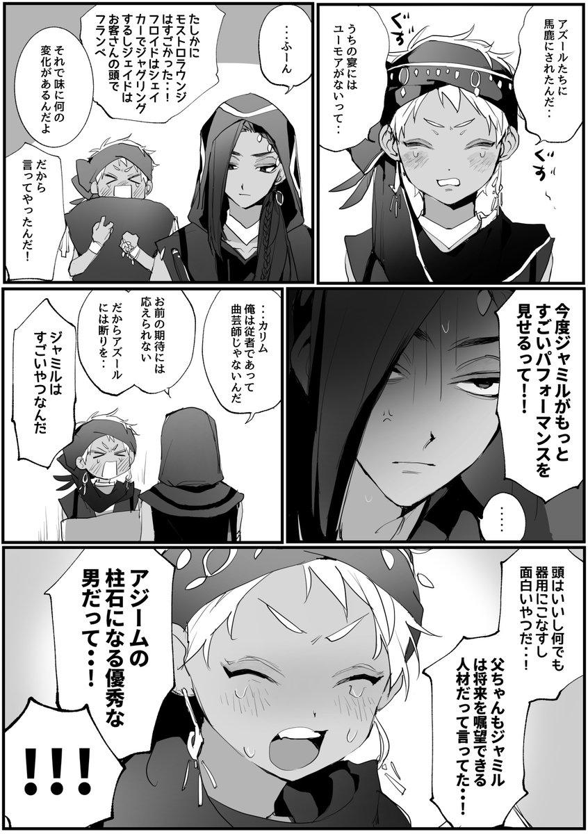 ジャミカリ 🐍の茶芸が見たい漫画